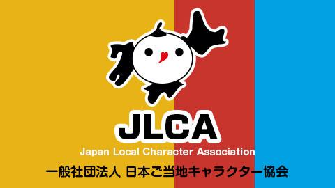 (一社)日本ご当地キャラクター協会